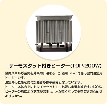 サーモスタット付きヒータ(TOP-200W)