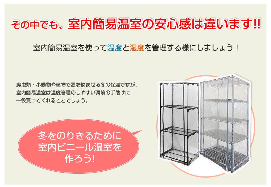 室内簡易温室は安心感が違います!保湿力が違います!