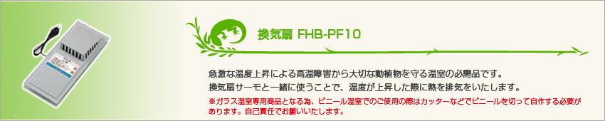 換気扇 FHB-PF10