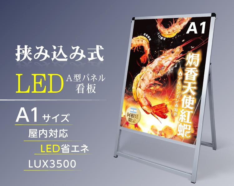 LEDA型スタンド看板