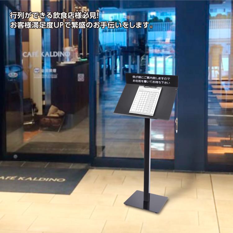 メニュースタンド(順番待ち記名台)