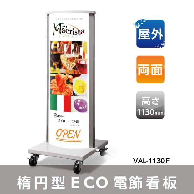 LED電飾看板 内照式/薄型 W400mmxH1090mm