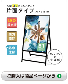 LEDパネル黒看板