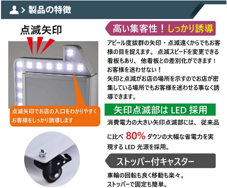 LED矢印付き電飾看板