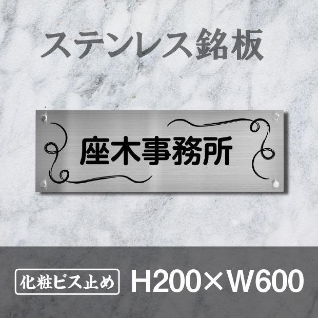 【送料無料】ステンレス銘板 UV印刷