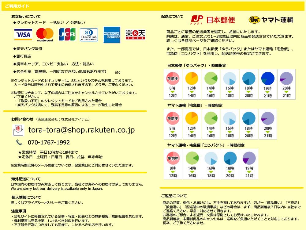 阪神タイガースグッズ販売ショップ 虎のユニック