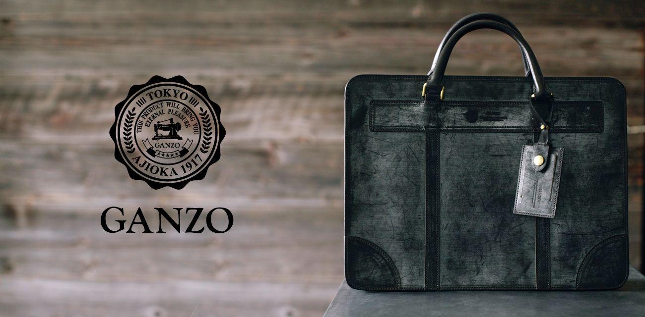 GANZO(ガンゾ)時が経つほどに、使い込むほどに輝く。持つ人の個性と共にエイジングを重ねるバッグ。