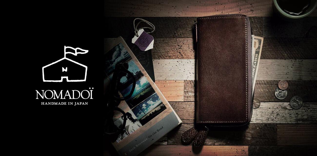 NOMADOI(ノマドイ)財布と共に巡る旅