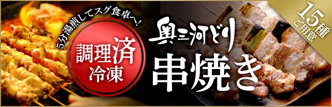 串焼き-調理済み冷凍