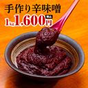 手作り辛味噌1kg1,600円