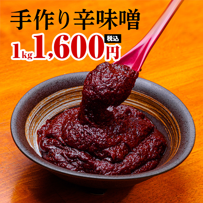 手作り辛味噌1kg1600円