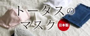 マスク はらまき・肌着・藍染品の専門店ロータス楽天市場店