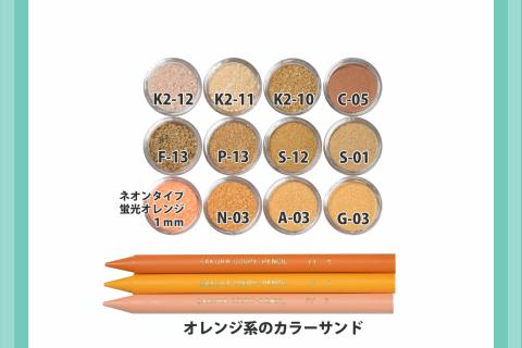 橙赤系のカラーサンド