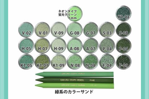 緑系のカラーサンド