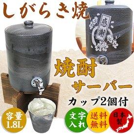 麗ら焼酎サーバー