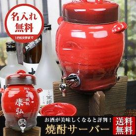 紅陽焼酎サーバー