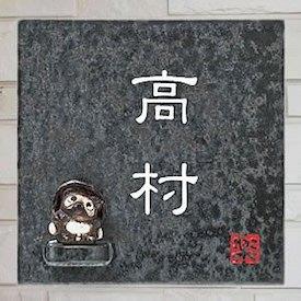 正角(黒)たぬき表札