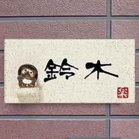 長角(白)たぬき表札