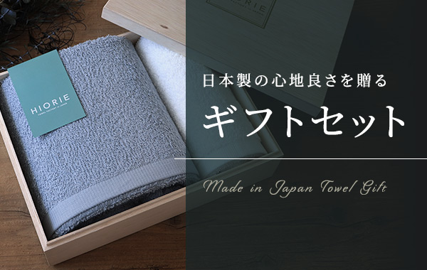 日本製タオルを贈るギフトセット