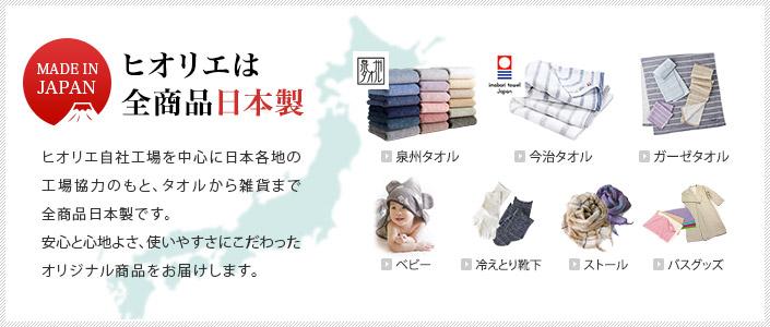 ヒオリエは全商品日本製