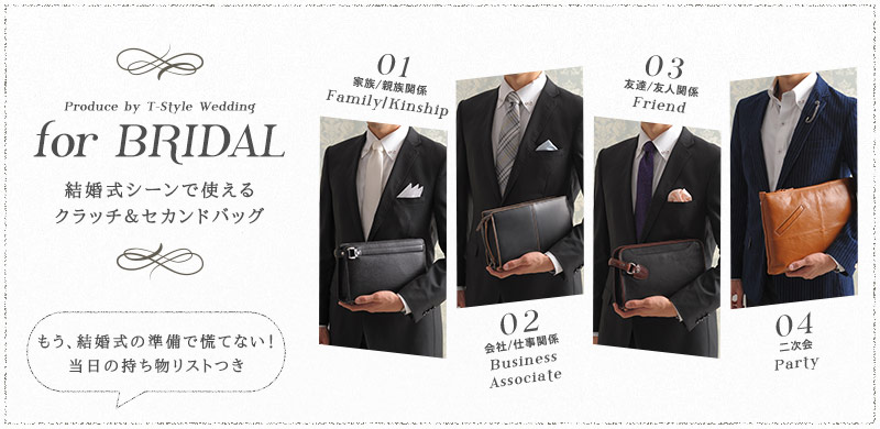 結婚式と男とカバン|【楽天市場】大人のメンズバッグ専門店T,Style(ティースタイル)