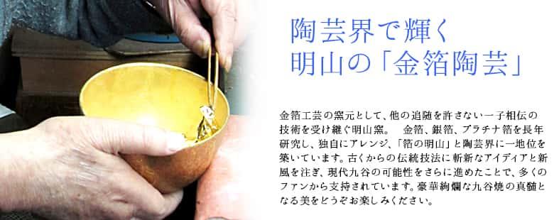 明山窯 (Meizangama)