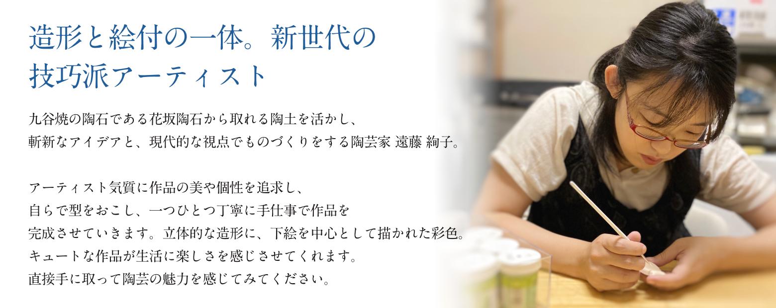 遠藤 絢子