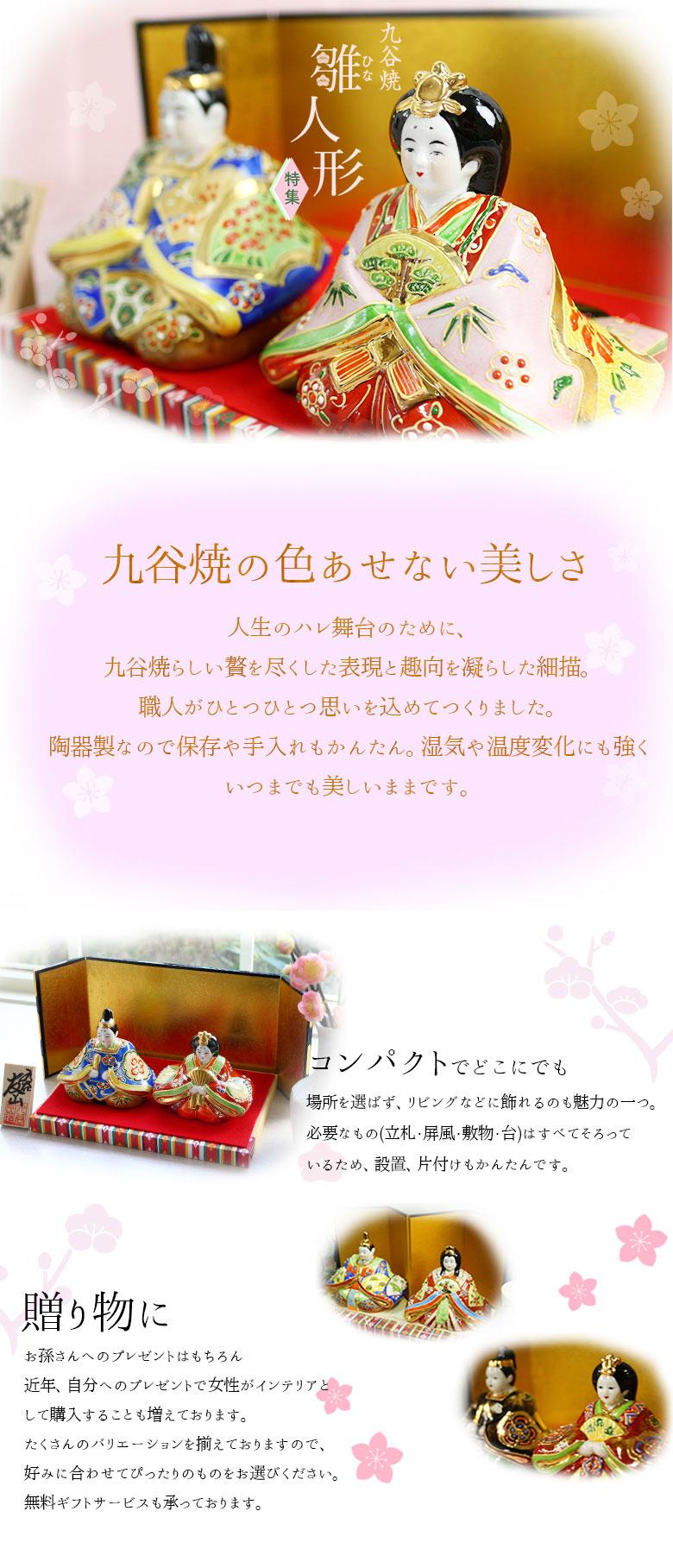【九谷焼】ひな人形特集