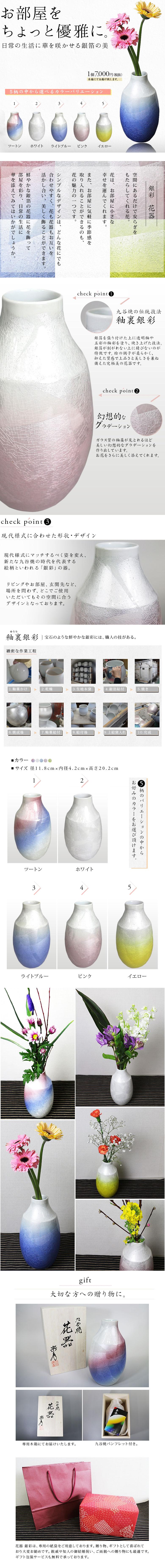 【九谷焼】花器 銀彩