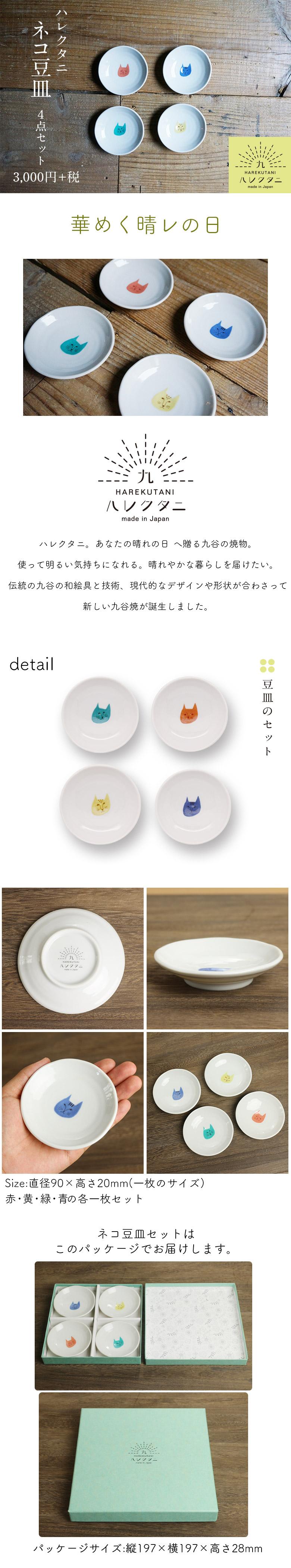 【九谷焼】ネコ豆皿 4点セット/ハレクタニ