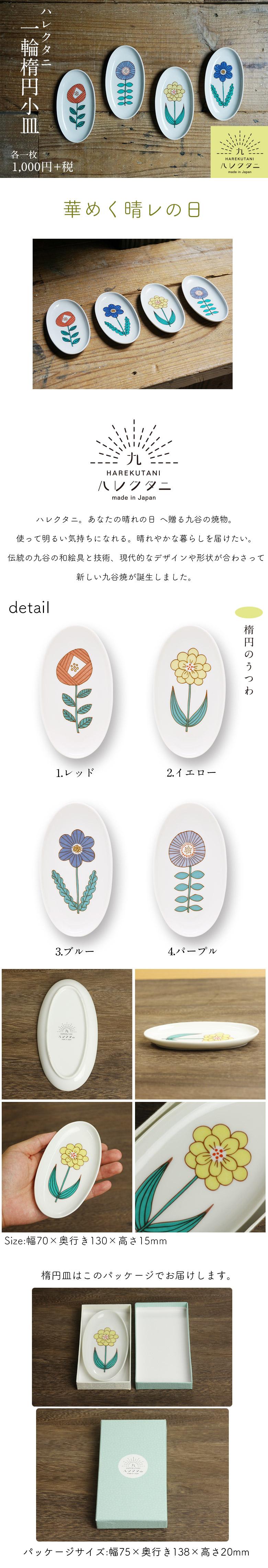 【九谷焼】一輪楕円皿S/ハレクタニ