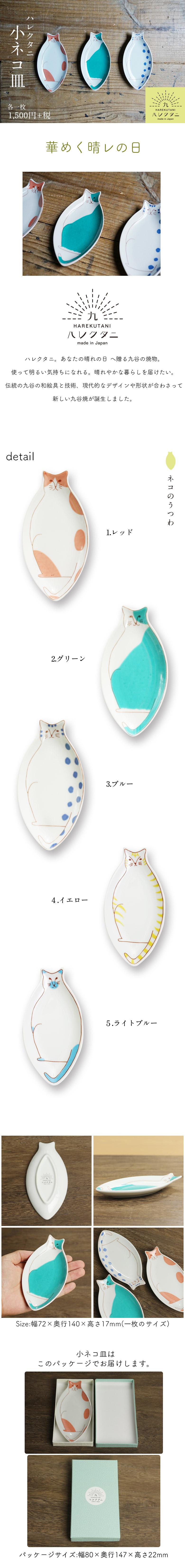 【九谷焼】小ネコ皿/ハレクタニ