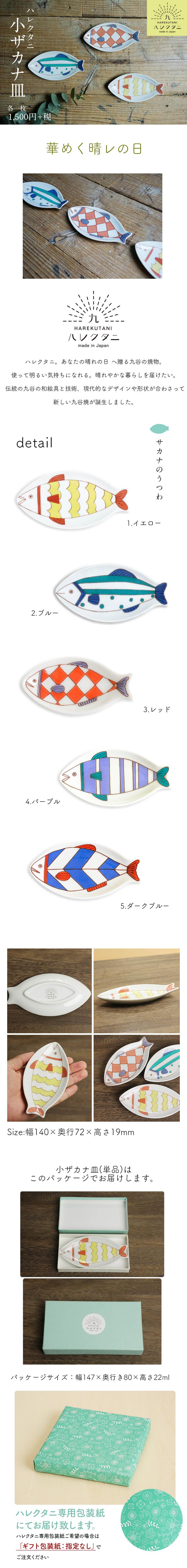 【九谷焼】小ザカナ皿/ハレクタニ