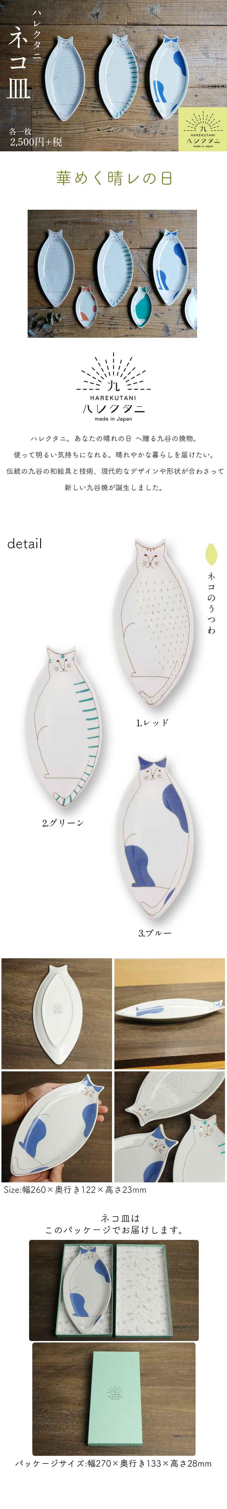 【九谷焼】ネコ皿/ハレクタニ