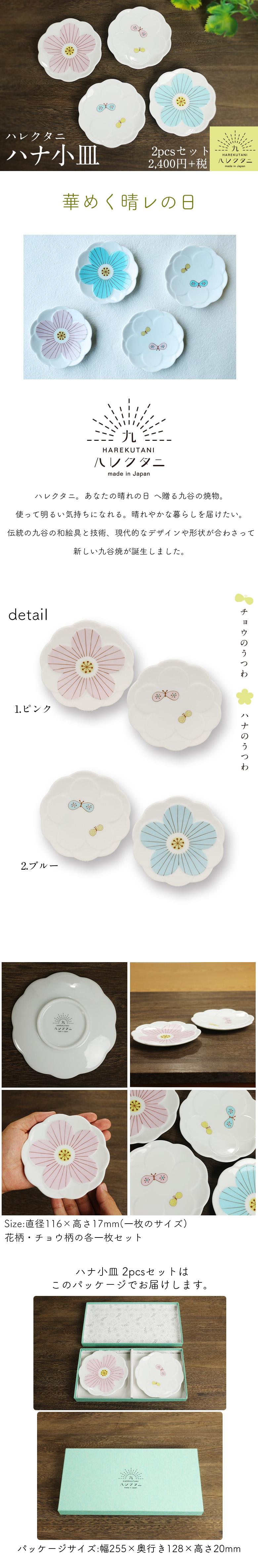 【九谷焼】ハナ小皿 2pcsセット/ハレクタニ