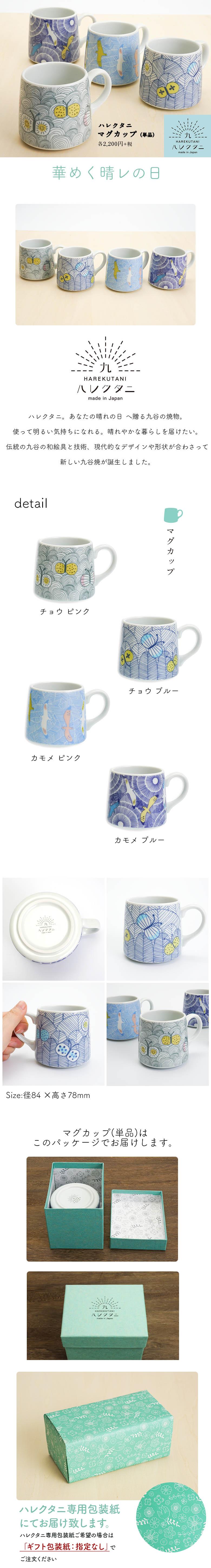 【九谷焼】マグカップ/ハレクタニ
