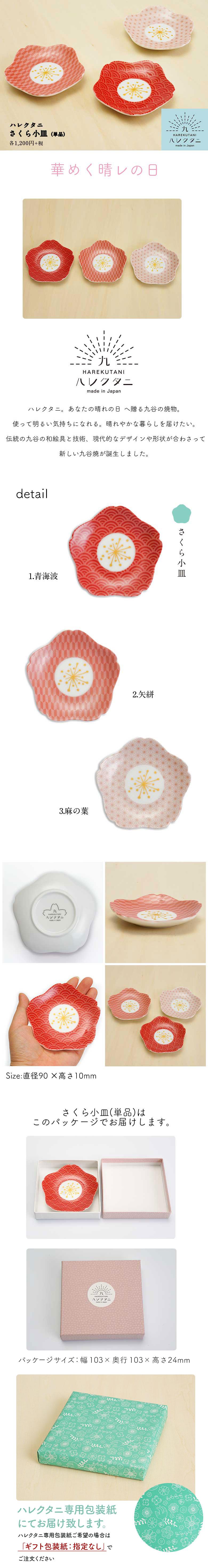 【九谷焼】さくら小皿/ハレクタニ