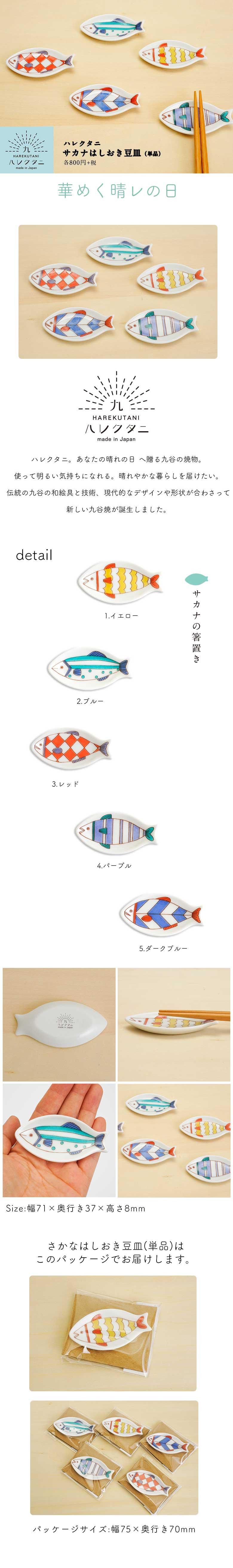 【九谷焼】サカナはしおき豆皿/ハレクタニ