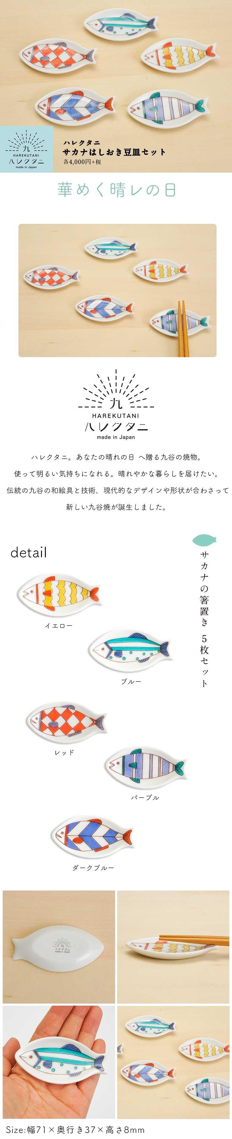 【九谷焼】サカナはしおき豆皿 5枚セット/ハレクタニ