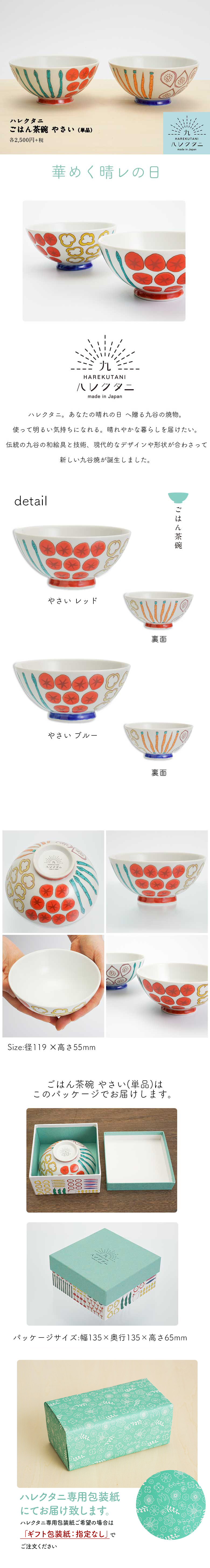 【九谷焼】ごはん茶碗 やさい/ハレクタニ