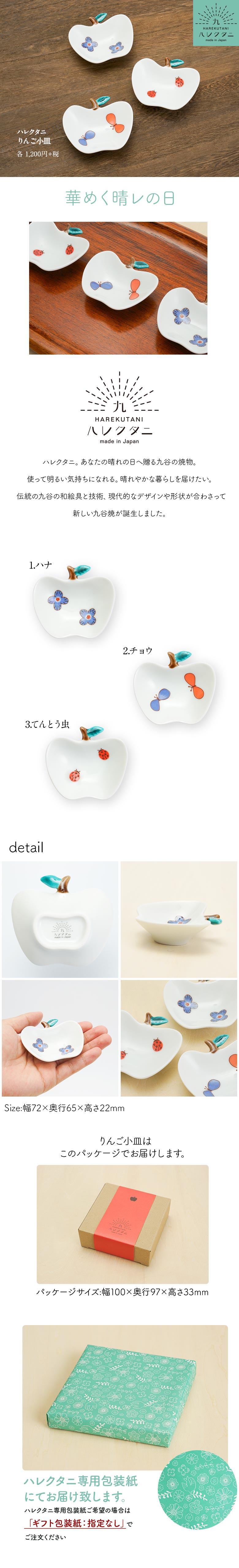 りんご小皿/ハレクタニ