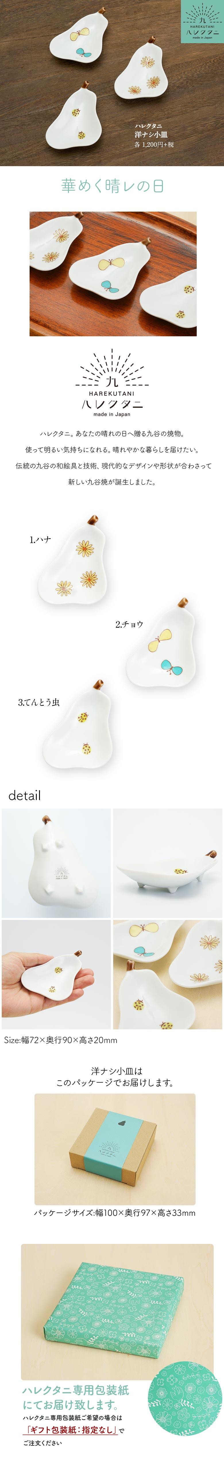 洋ナシ小皿/ハレクタニ