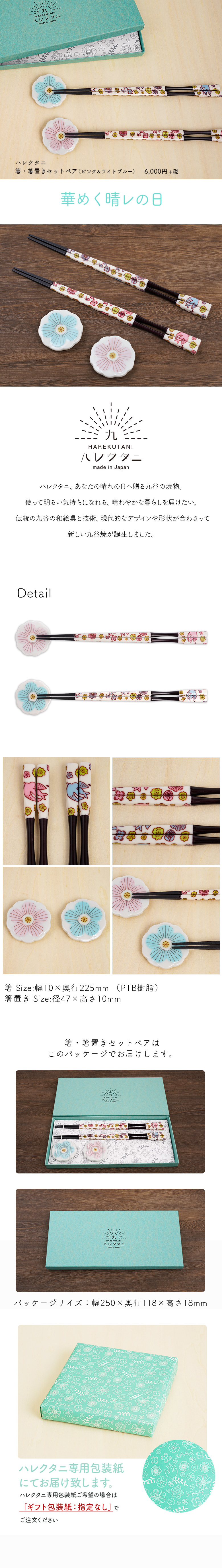 箸・箸置きセット ペア(ピンク&ライトブルー)/ハレクタニ