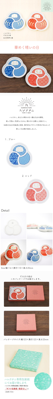 だるま皿(小)/ハレクタニ