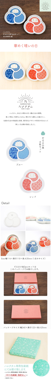 だるま皿(小)2pcsセット/ハレクタニ