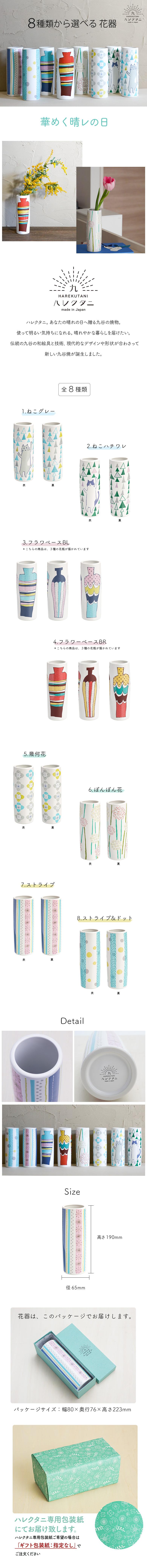 8種から選べる花器 /ハレクタニ