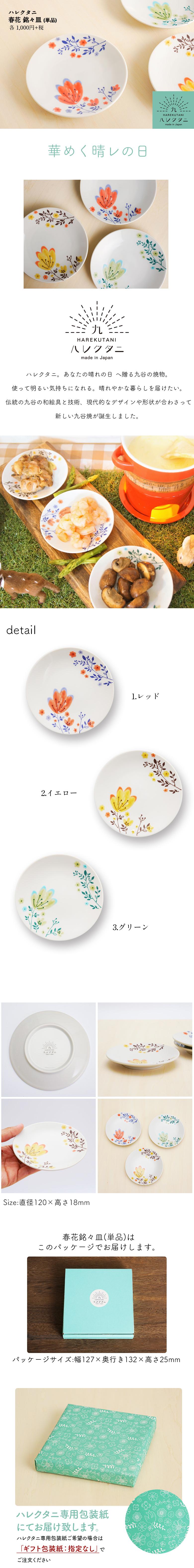 春花 銘々皿/ハレクタニ