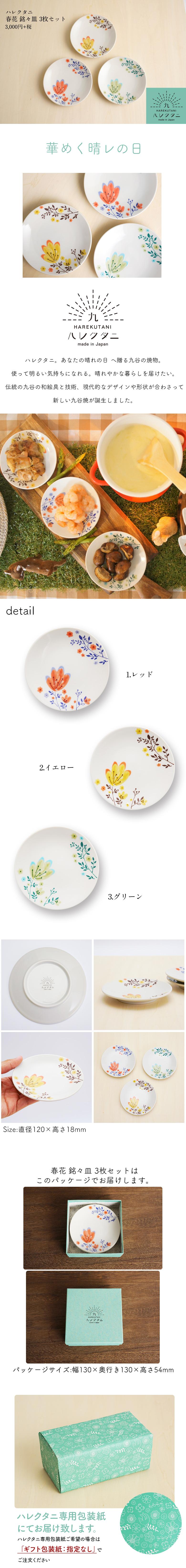 春花 銘々皿 3枚セット/ハレクタニ