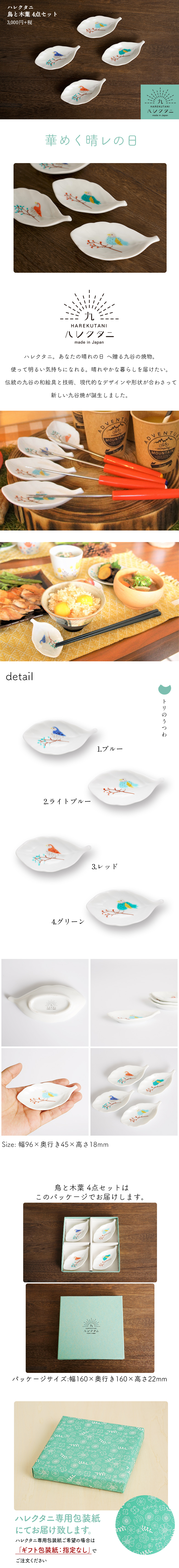 鳥と木葉 4点セット/ハレクタニ