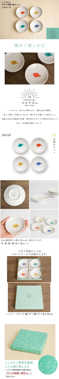 【九谷焼】サカナ豆皿 4点セット/ハレクタニ